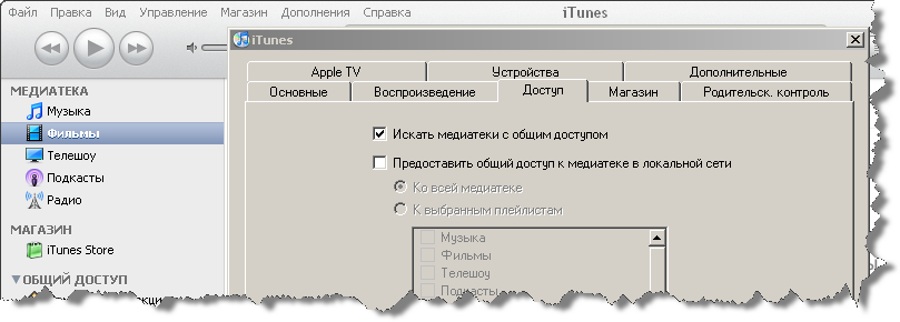 команды, freebsd, настройка, установка, сервер, server, ubuntu, mt-daapd